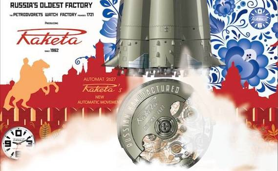Normal_raketa_baselworld-2012_wall-right