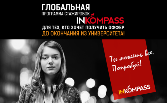 Normal_incompass_vacancy_banner